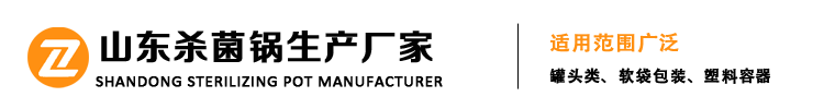 山东杀菌锅生产厂家