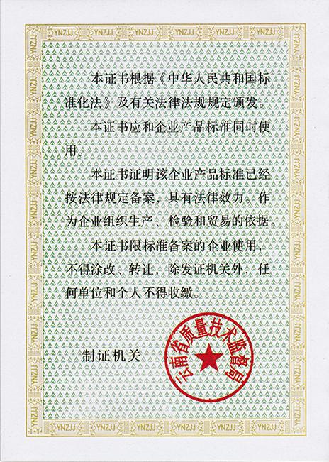 云南省企业产品标准备案证书