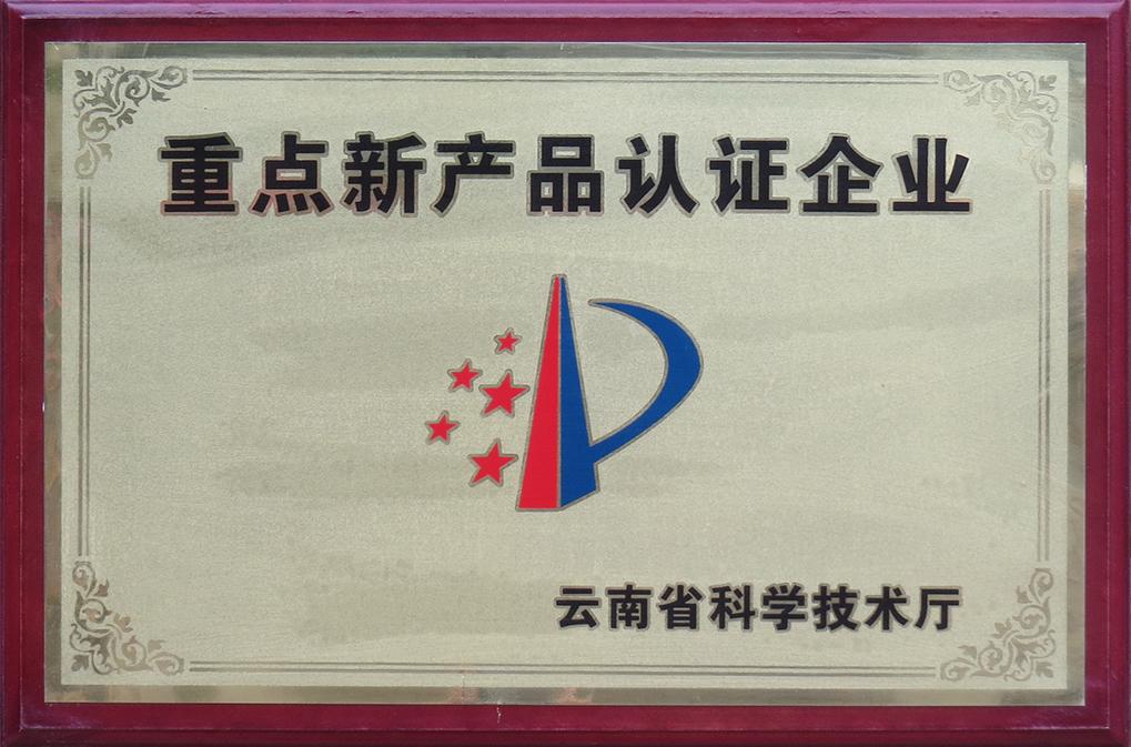 重点新产品认证企业