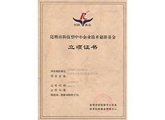 昆明市科技型中小企业技术创新基金立项证书