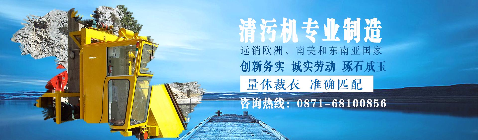 云南昆明清污机