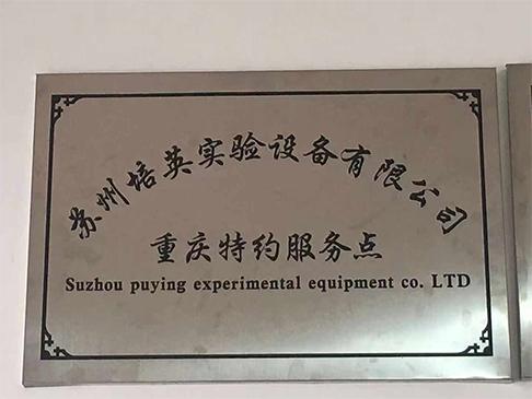 苏州培英实验设备有限公司