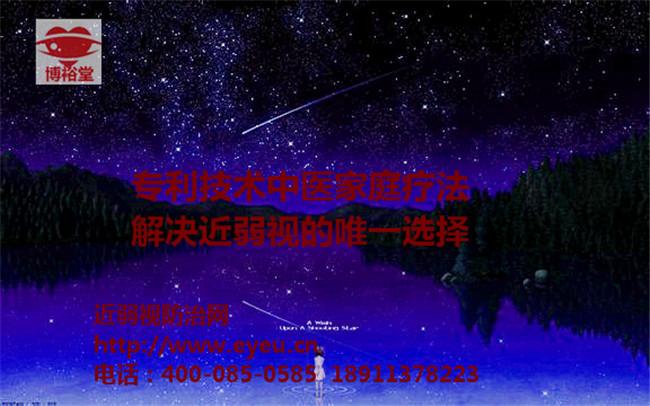 北京专业机构支招儿童近视怎么办