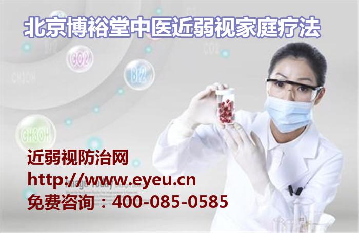 北京博裕堂认为高度近视的危害是怎样