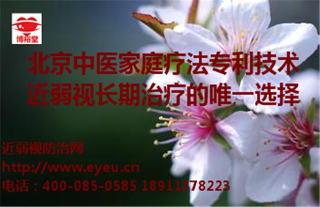 北京关于眼镜矫治近视眼的哪些注意方式