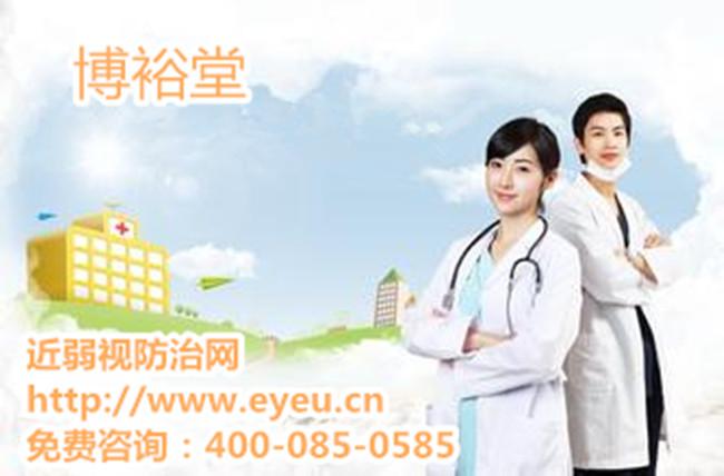 北京善意提醒眼睛近视治疗方法有哪些