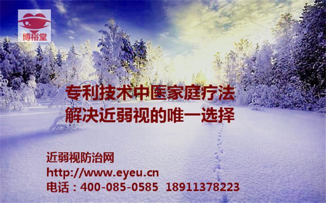 北京爱眼中心家庭近视眼矫正方法举例