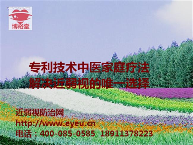 北京有关电磁波防范矫正眼睛近视有什么规定