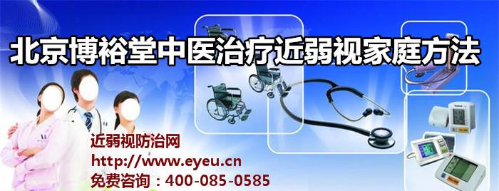 北京茶叶中的脂多糖对眼睛散光有什么作用