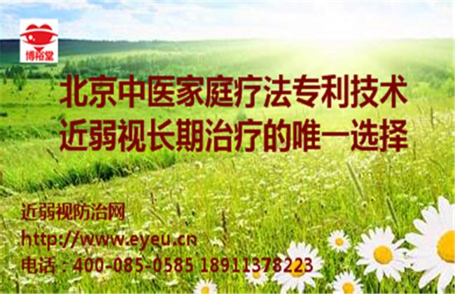 北京排除积聚的代谢产物散光治疗方法是什么