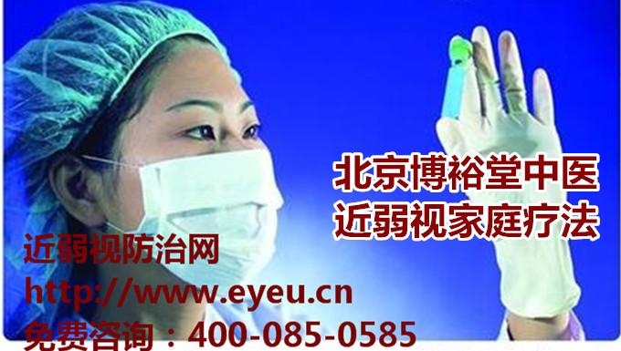 魏公村中医原理近视眼恢复是什么方法