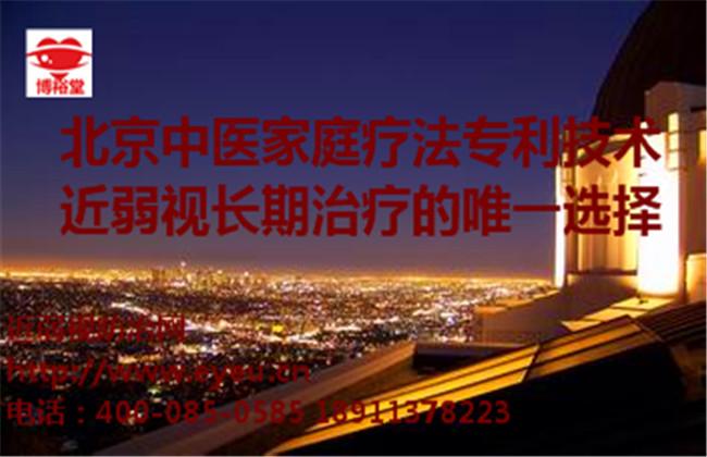 北京专业门诊对近视眼现象如何处理