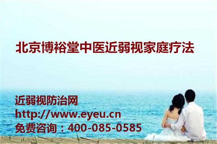 广东视光学会儿童近视眼问题位居全国城市第一位