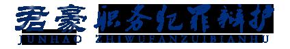 北京君豪有名的专业刑事辩护