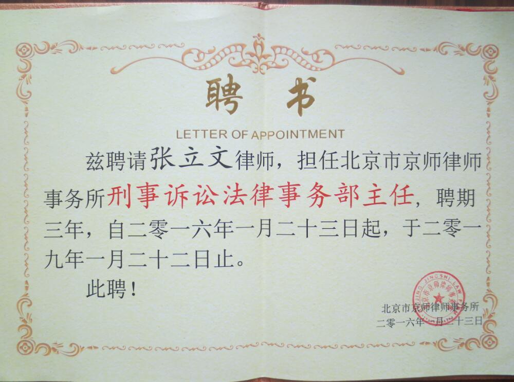 京师律师事务所刑事诉讼部主任
