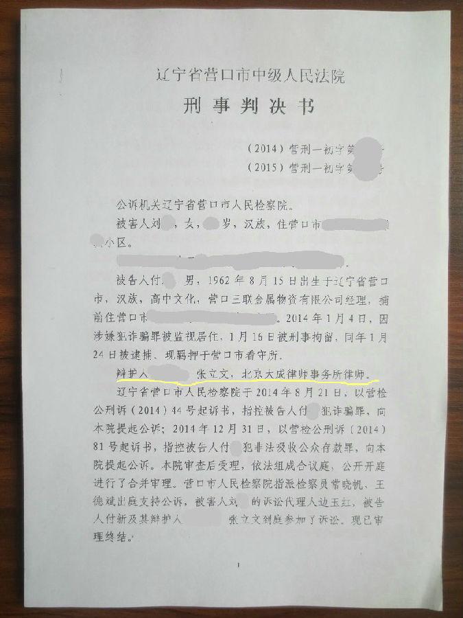 北京诈骗罪律师办理诈骗罪|非法吸收公众存款罪减刑成功