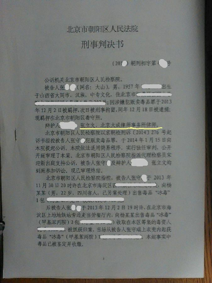 北京犯罪案件律师为北京张某贩卖毒 品罪办理缓刑成功