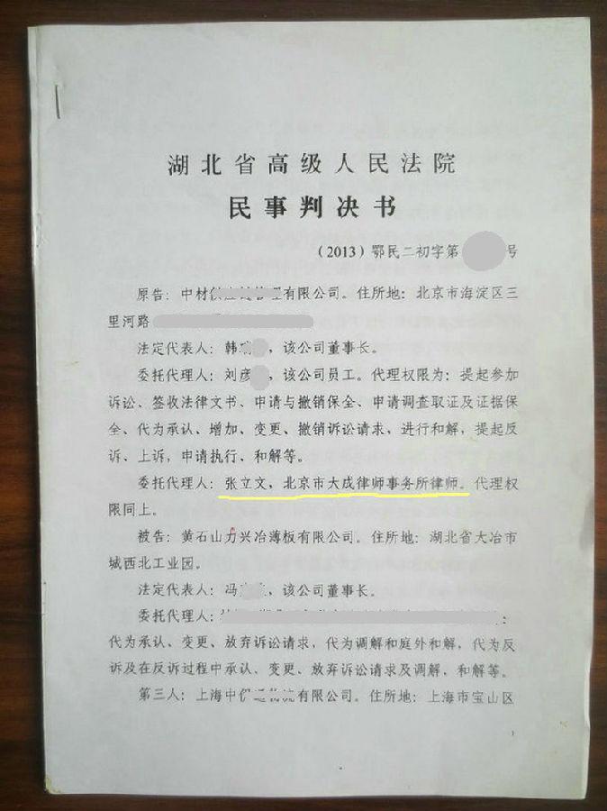 北京刑事辩护律师给湖北高院审理诈骗罪刑事附带民事案代理成功