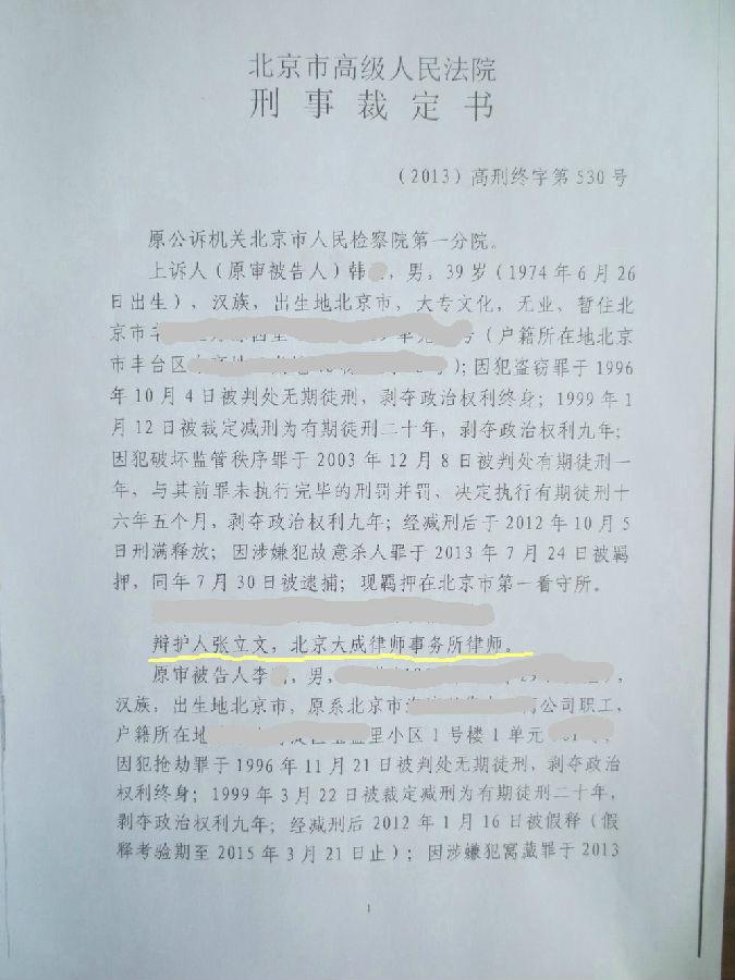 北京刑事律师张立文办理北京大兴韩某故意杀人罪案件
