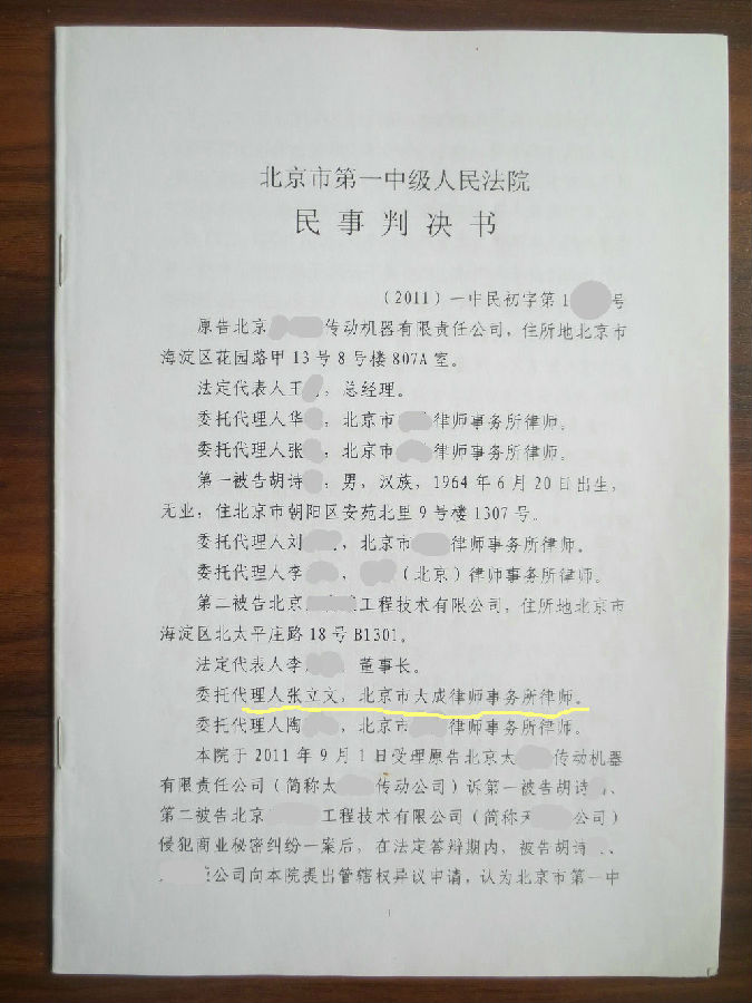 乌鲁木齐侵犯商业秘密罪刑事附带民事案件委托北京刑事律师张立文