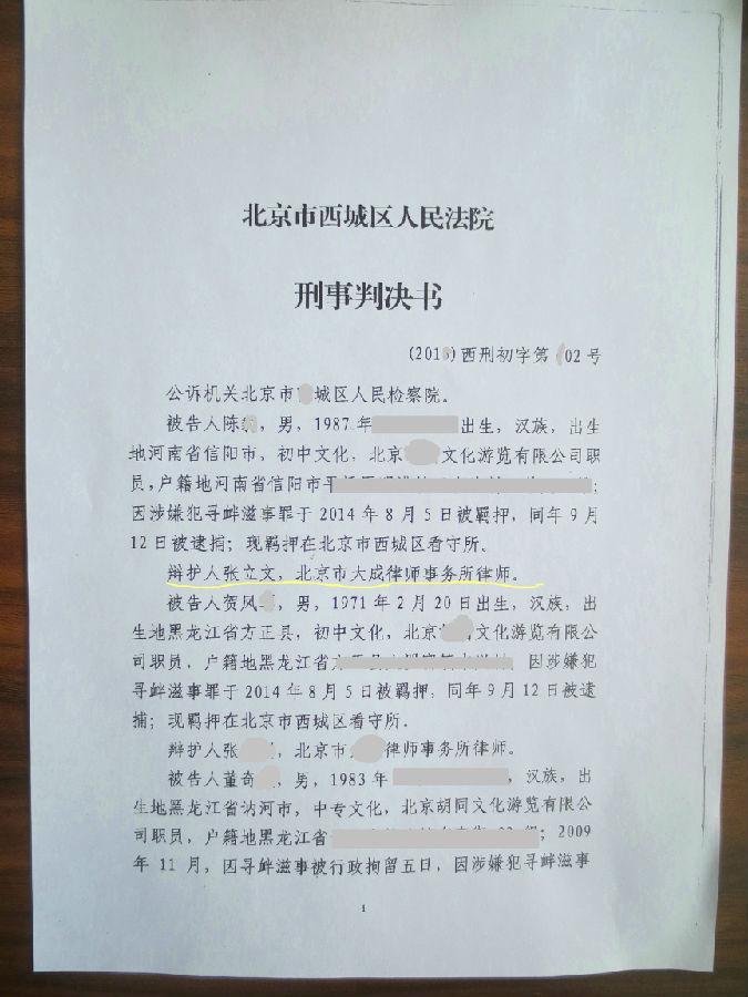 乌鲁木齐张立文律师办理北京恭王府胡同游寻衅滋事罪改变定性