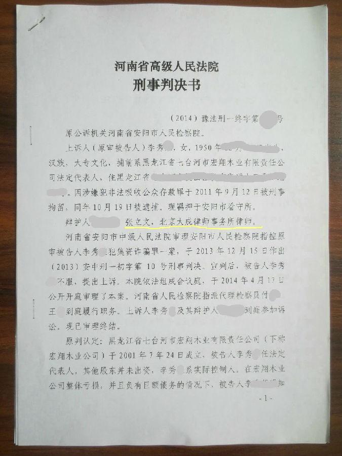 北京诈骗罪案件律师办理河南高院审理集资诈骗罪案件