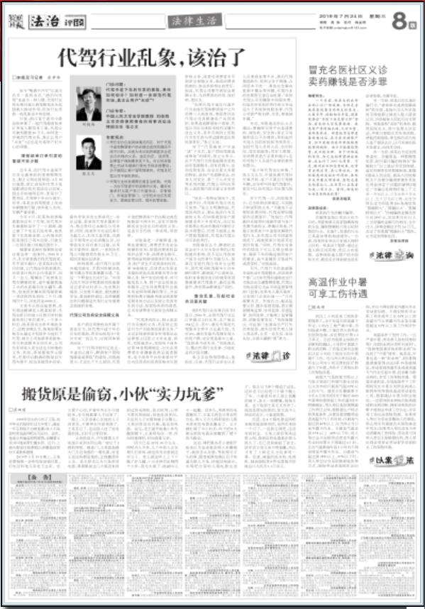 检察日报采访张立文律师关于代驾行业乱象