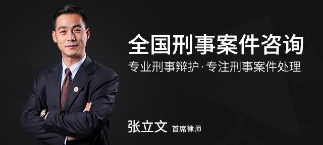 北京张立文律师