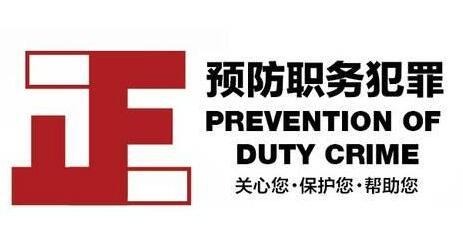 北京职务犯罪律师解答职务犯罪非法所得怎么处理