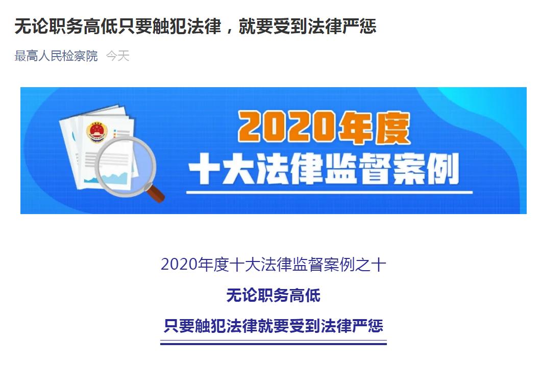 黑龙江最高人民检察院就2020年十大法律监督案例采访张立文律师