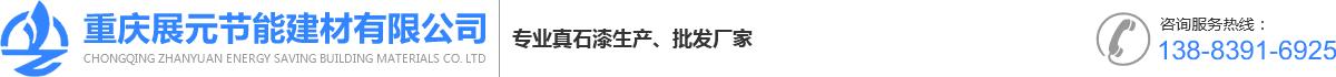 重庆展元节能建材有限公司