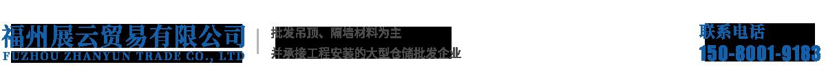 福州展云贸易公司