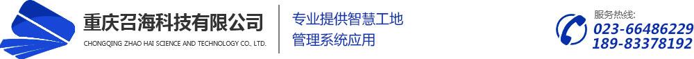 重庆召海科技有限公司