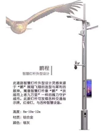 智慧路灯系统