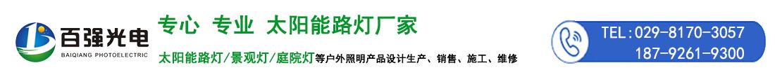 西安百强光电照明设备厂家