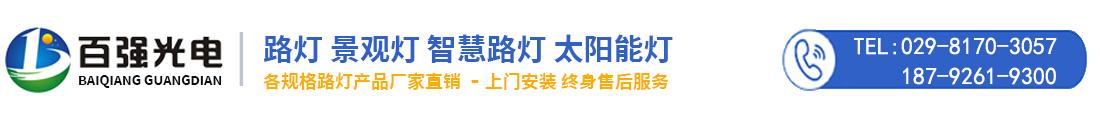 西安百強光電照明設備廠家