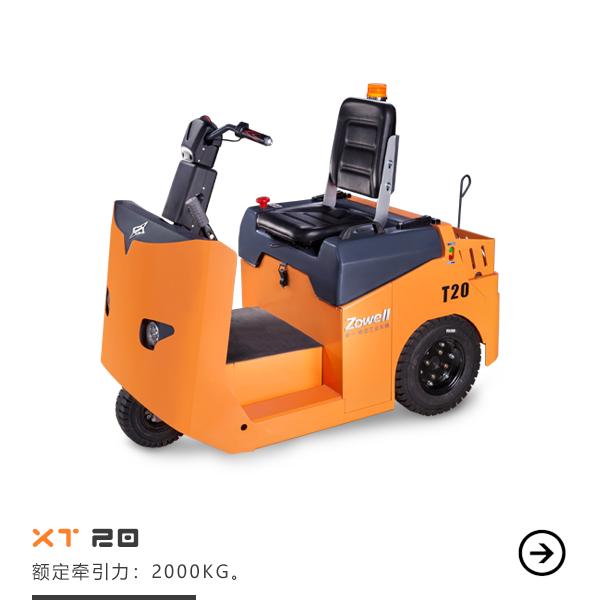 XT20轻便型牵引车