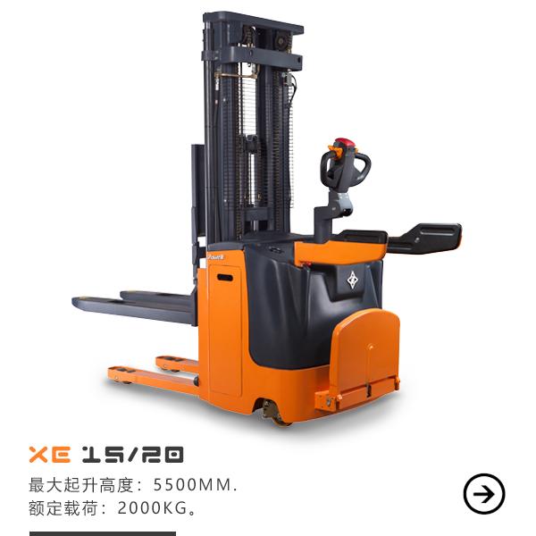 XE15/20全电动堆垛车