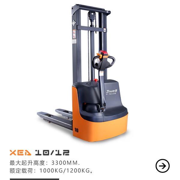 XEA10/12全电动堆垛车