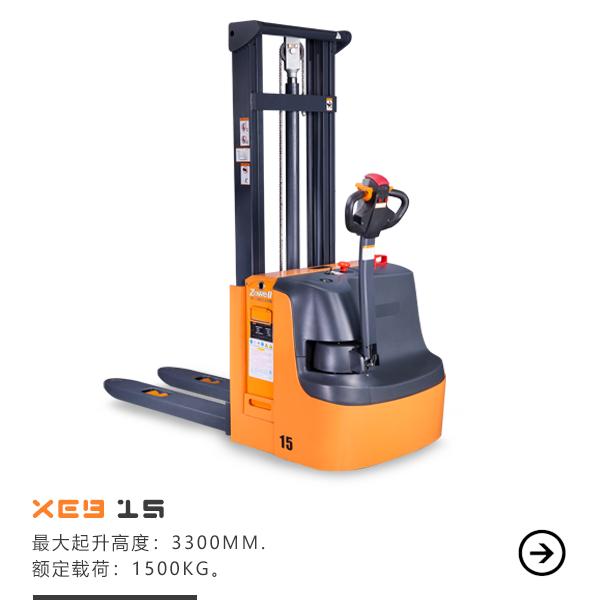 XE915全电动堆垛车