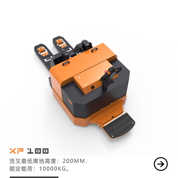 XP100全电动托盘搬运车