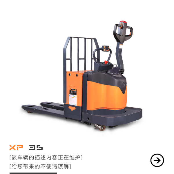 XP36全电动托盘搬运车