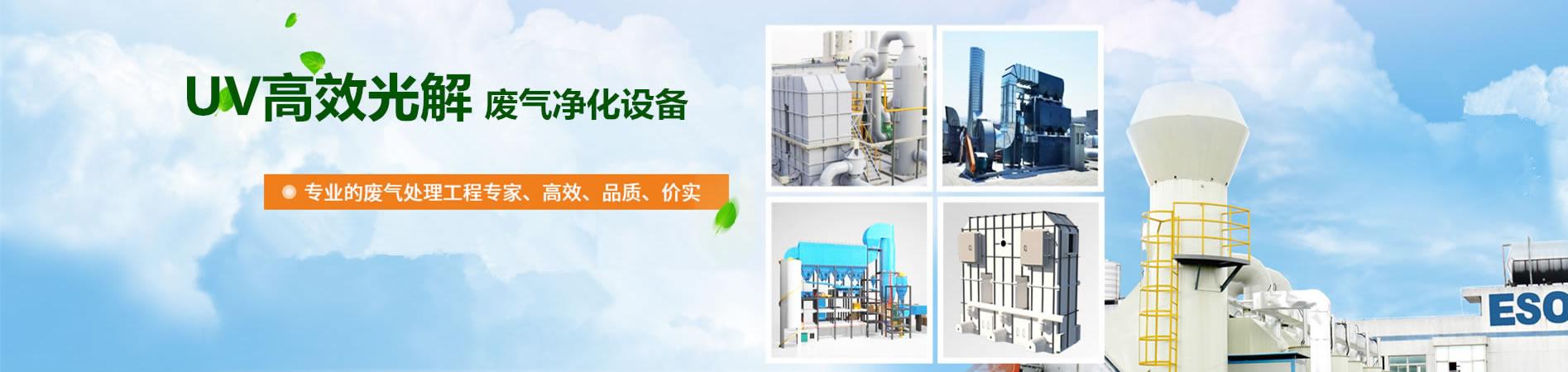西安废气净化公司