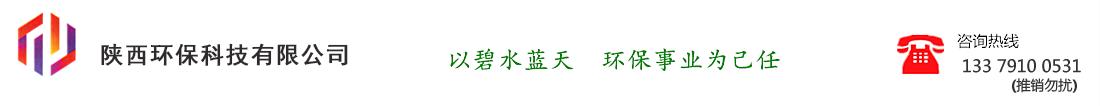 【陕西振都环保】