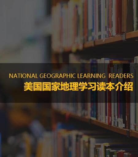 美国国家地理学习读本