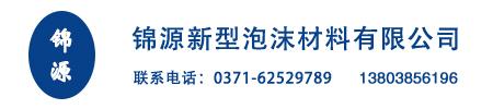 郑州锦源新型泡沫材料有限公司