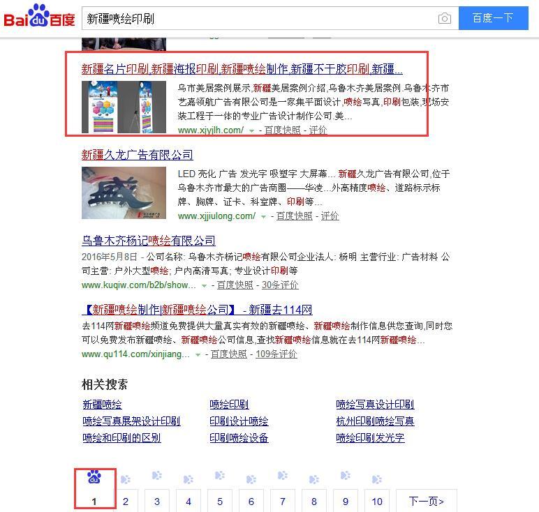新疆名片印刷公司加入珠海網絡公司關鍵詞排名效果很好