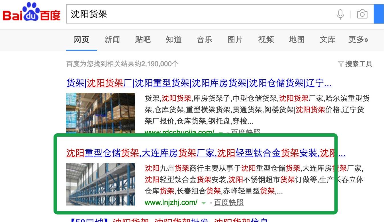 沈阳货架加入富海360进行网站优化排名效果很好