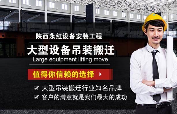 设备搬运安装公司加入富海360做百度推广方案