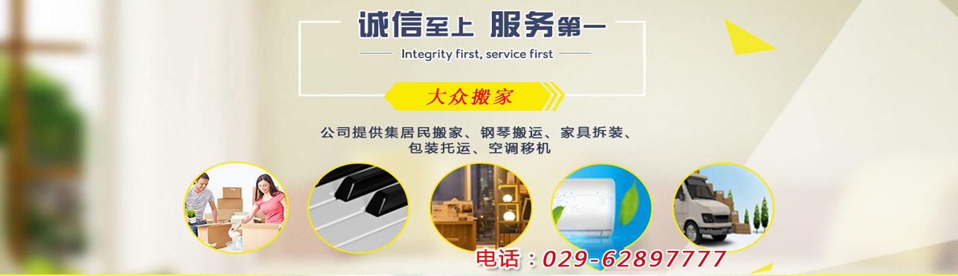 西安搬家公司购买富海360建站系统做百度推广